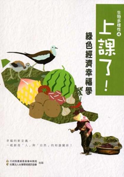 上課了!生物多樣性(四)