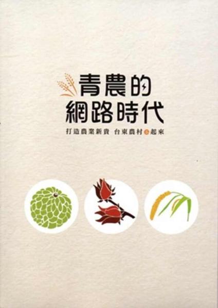 青農的網路時代:打造農業新貴 臺東農村e起來