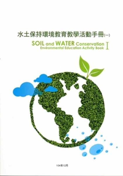水土保持環境教育教學活動手冊(一)