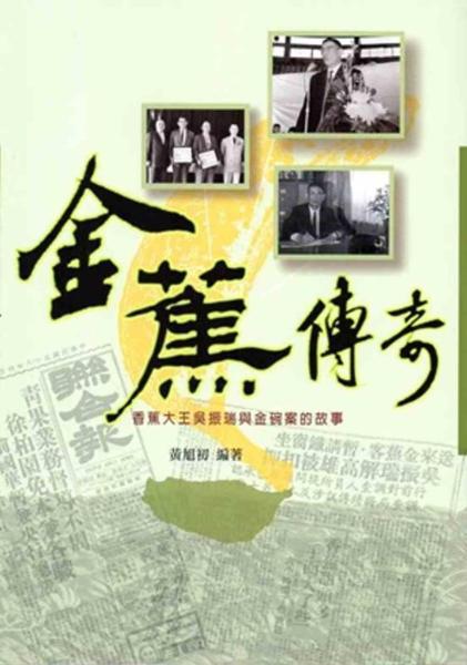 金蕉傳奇:香蕉大王吳振瑞與金碗案的故事