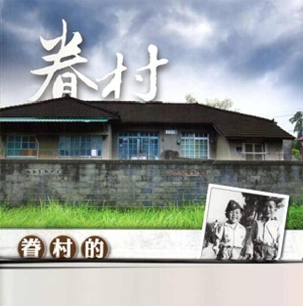 眷村文化資產系列13 眷村的空間與記憶[軟精裝]