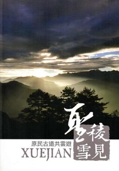 聖稜雪見:原民古道共雲遊