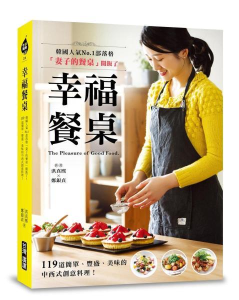 幸福餐桌:韓國人氣No.1部落格「妻子的餐桌」開飯了!119道簡單、豐盛、美味的中西式創意料理!