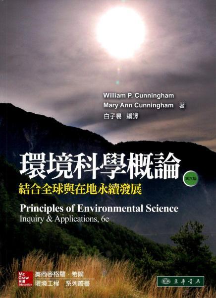 環境科學概論:結合全球與在地永續發展(6/e)