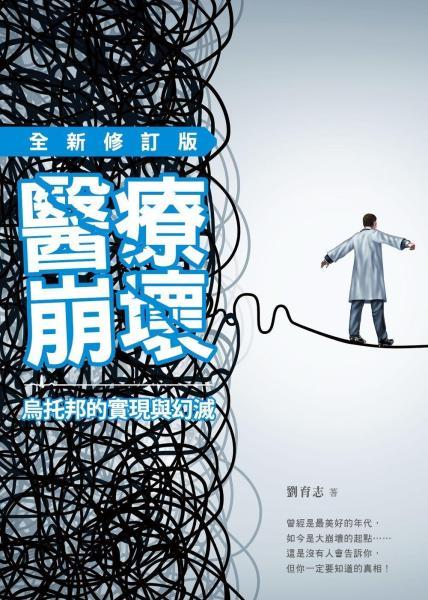 醫療崩壞:烏托邦的實現與幻滅(全新修訂版)