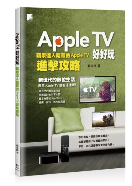 Apple TV好好玩:蘋果達人暗藏的Apple TV進擊攻略