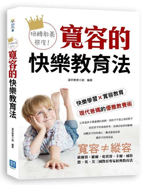 扭轉教育態度!寬容的快樂教育法:薩爾.賽維爾、史賓賽、卡爾.威特,德、英、美三國教育專家經典教育法