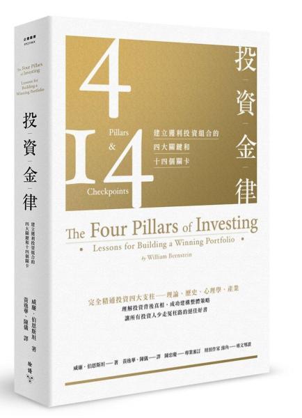 投資金律:建立獲利投資組合的四大關鍵和十四個關卡(全新增訂版)