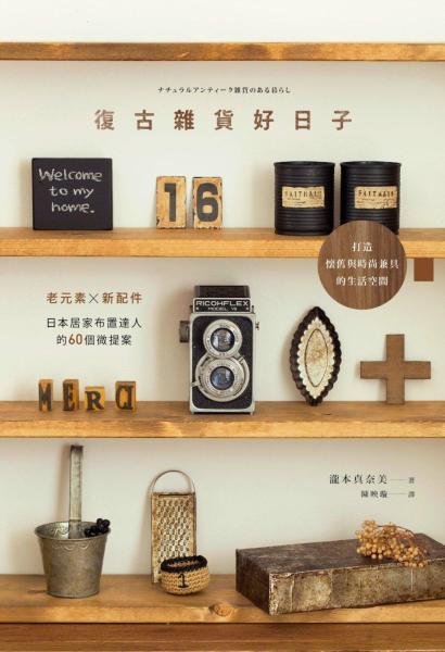 復古雜貨好日子:老元素X新配件,日本居家布置達人的60個微提案,打造懷舊與時尚兼具的生活空間