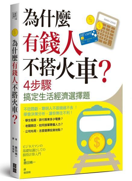 為什麼有錢人不搭火車·4步驟搞定生活經濟選擇題
