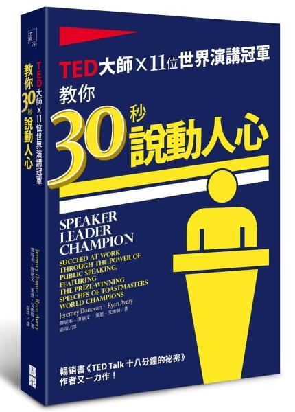 TED大師x11位世界演講冠軍:教你30秒說動人心