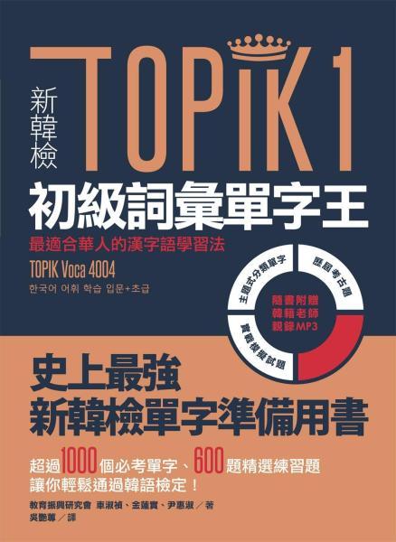 新韓檢TOPIK1初級詞彙單字王:最適合華人的漢字語學習法(1書1 MP3)