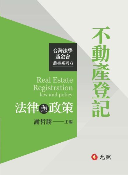 不動產登記法律與政策