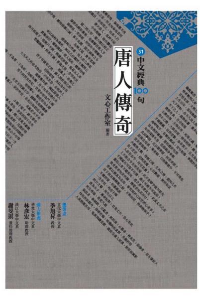 中文經典100句:唐人傳奇
