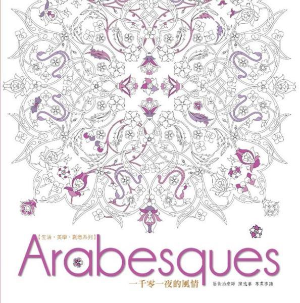 生活.美學.創意系列:Arabesqus一千零一夜的風情