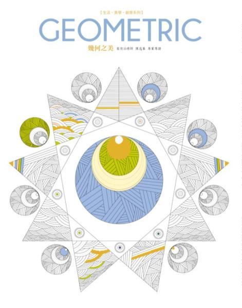 生活.美學.創意系列:Geometric幾何之美