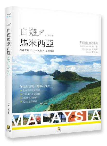 自遊馬來西亞:祕境探索╳人氣美食╳必帶名產