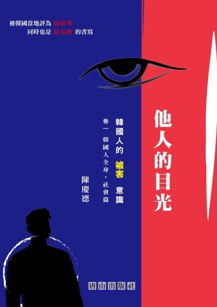 他人的目光:韓國人的「被害」意識:卷一 韓國人全身.社會篇