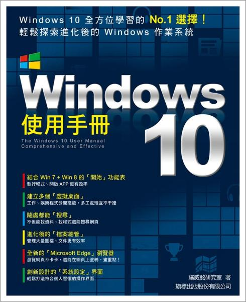 Windows 10 使用手冊