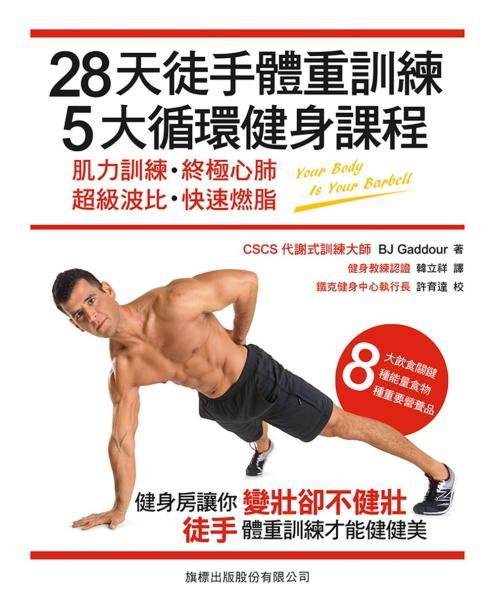 28天徒手體重訓練,5大循環健身課程:肌力訓練·終極心肺·超級波比·快速燃脂