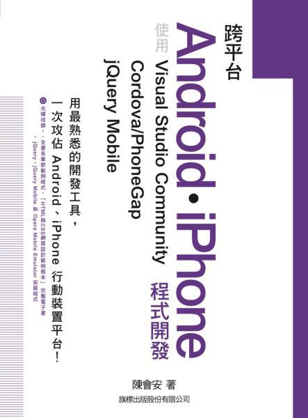 跨平台 Android·iPhone 程式開發:使用 Visual Studio Community + Cordova/PhoneGap + jQuery Mobile