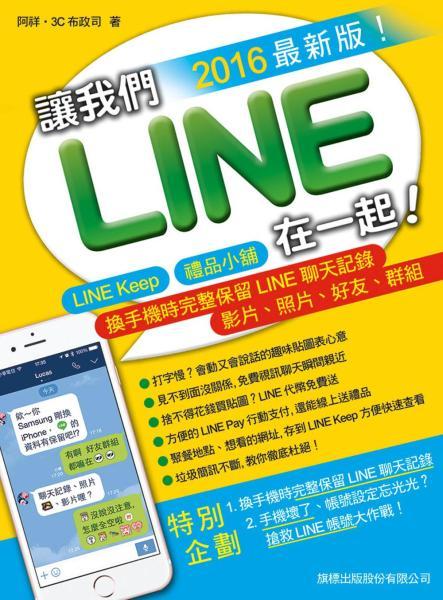 讓我們LINE在一起!2016 最新版!- LINE Keep·禮品小舖·換手機完整保留LINE聊天記錄、影片、照片、好友、群組