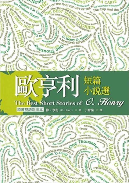 歐亨利短篇小說選【原著雙語彩圖本】(25K彩色精裝典藏版)