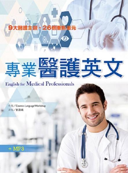專業醫護英文(16K軟精裝+1MP3)
