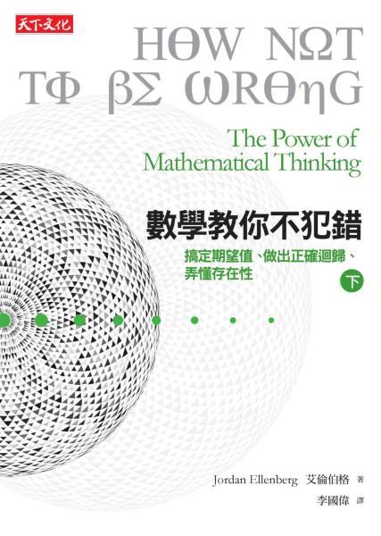 數學教你不犯錯,下:搞定期望值、認清迴歸趨勢、弄懂存在性