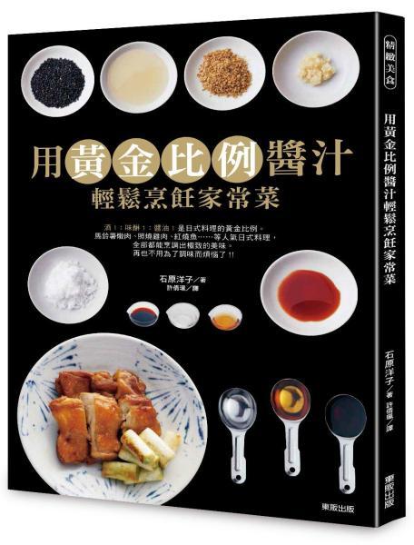 用黃金比例醬汁輕鬆烹飪家常菜