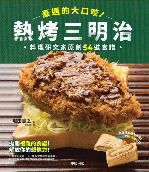 豪邁的大口咬!熱烤三明治:料理研究家原創54道食譜