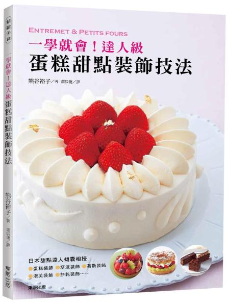 一學就會!達人級蛋糕甜點裝飾技法