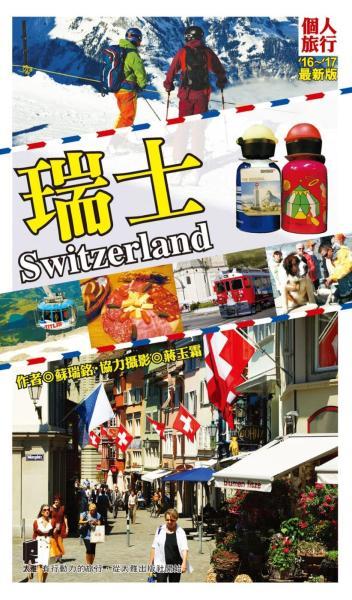 瑞士(2016~2017年最新版)