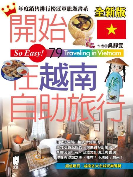開始在越南自助旅行(全新版)