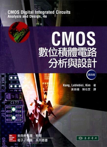 CMOS數位積體電路分析與設計(4/e)