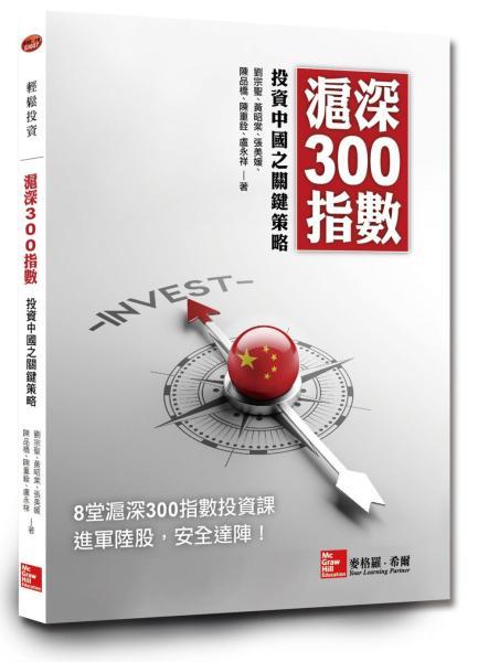 滬深300指數投資中國之關鍵策略
