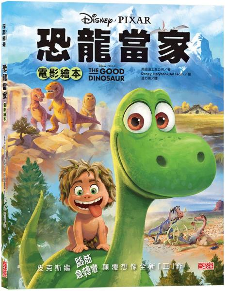恐龍當家電影繪本