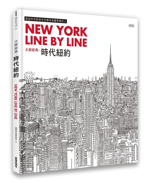 大師經典:時代紐約(寬幅曼哈頓天際線海報書衣版)