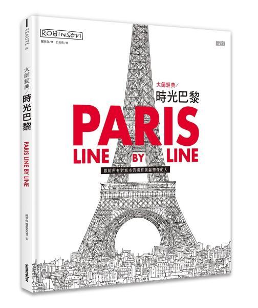 大師經典:時光巴黎(立體艾菲爾鐵塔手作書衣版)