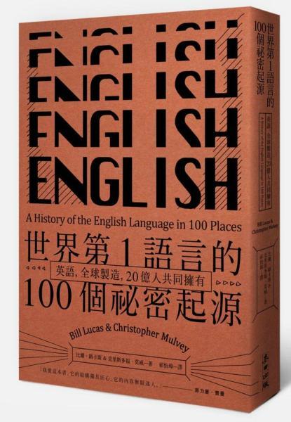 世界第1語言的100個祕密起源:英語,全球製造,20億人共同擁有