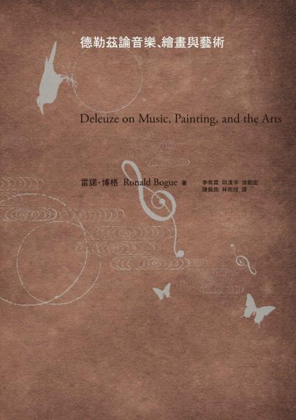 德勒茲論音樂、繪畫與藝術