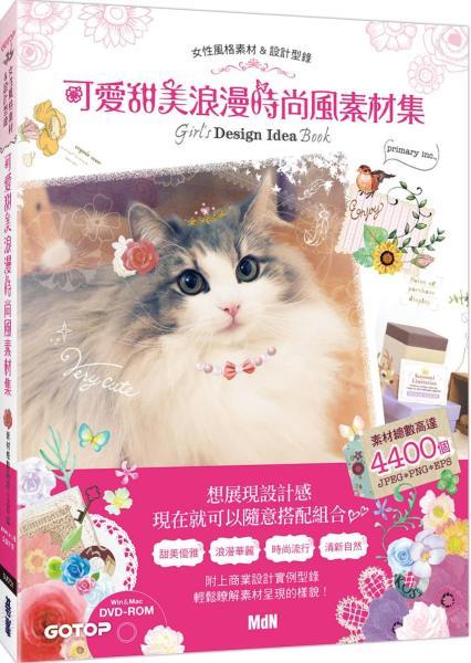 可愛甜美浪漫時尚風素材集(素材總數高達4400個)(附DVD)