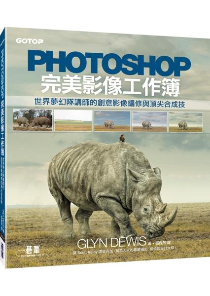Photoshop完美影像工作簿:世界夢幻隊講師的創意影像編修與頂尖合成技