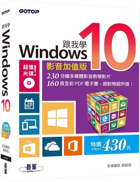 跟我學Windows 10:影音加值版(附230分鐘多媒體影音教學影片/160頁全彩電子書DVD)
