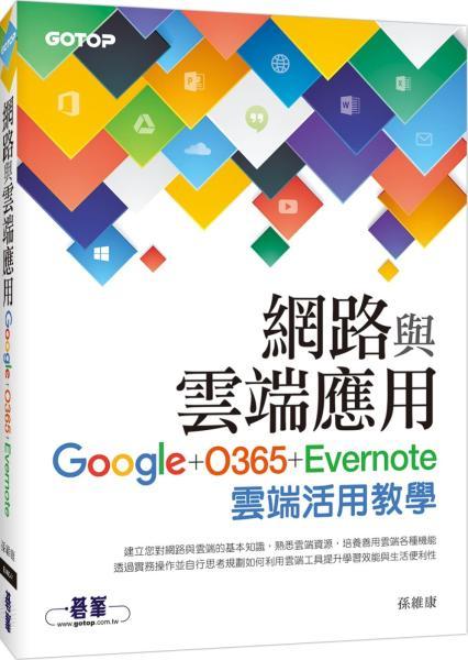 網路與雲端應用:Google、O365、Evernote雲端活用教學