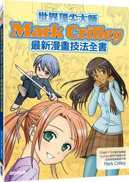 世界頂尖大師Mark Crilley最新漫畫技法全書(10億6千5百萬次點閱YouTube最熱門繪畫達人暢銷力作)