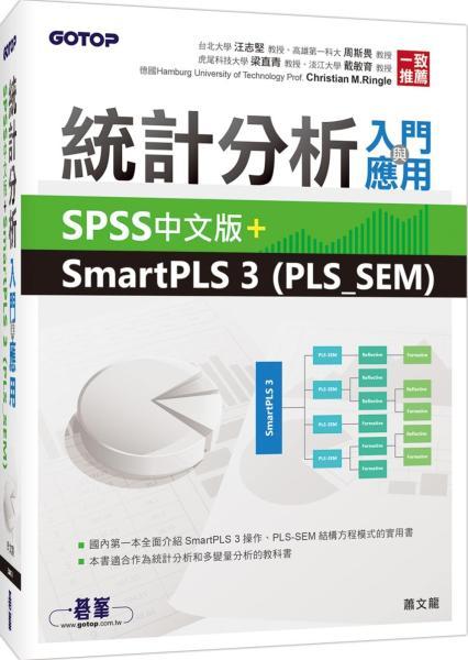 統計分析入門與應用:SPSS中文版+SmartPLS 3 (PLS_SEM)