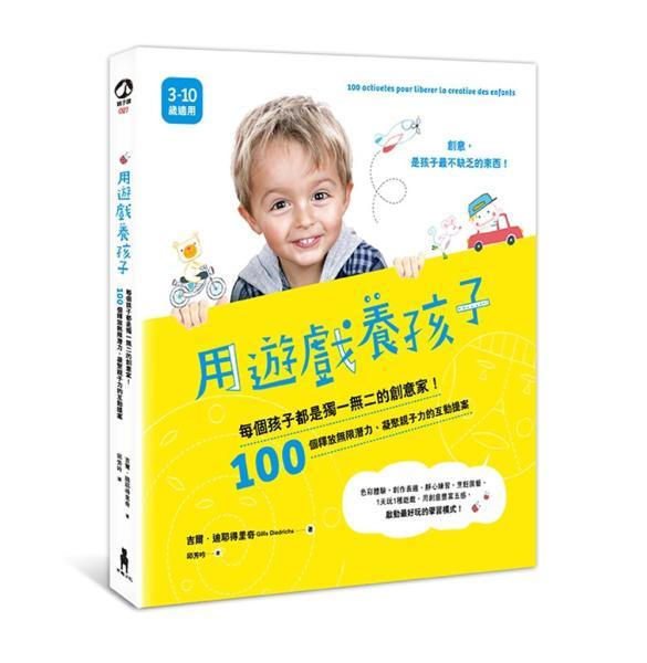 用遊戲養孩子:每個孩子都是獨一無二的創意家!100個釋放無限潛力、凝聚親子力的互動提案