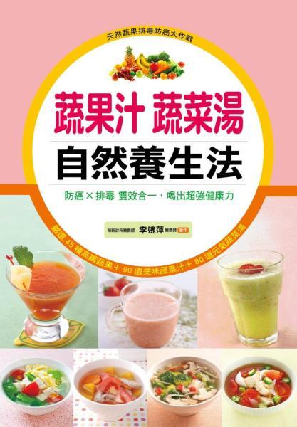 蔬果汁蔬菜湯 自然養生法:防癌×排毒雙效合一,喝出超強健康力(軟精裝)