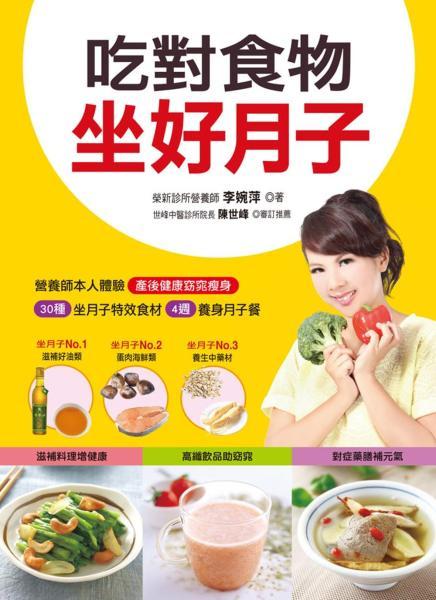 吃對食物坐好月子:30種坐月子特效食材+4週養身月子餐=產後健康窈窕瘦身